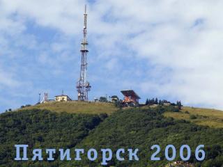 2006-vks