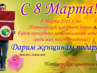 8March-15-1